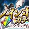 【レインボーガチャ】スクラッチ付き!限定タマシイ雅の乙女キヨが出現!