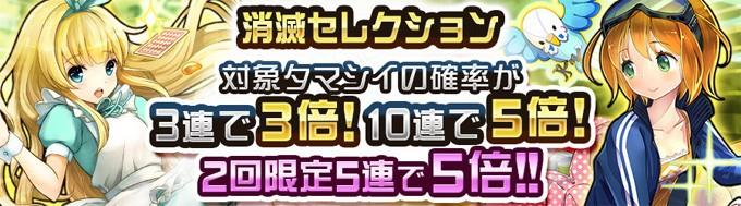 【消滅セレクション】対象タマシイ3連で3倍!5&10連で5倍!