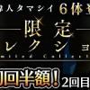 【限定コレクションガチャ】限定偉人タマシイとナポレオン登場!10連初回半額&2回目まで30%OFF!