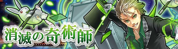 【限定クエスト】「消滅の奇術師」開催!