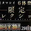 限定偉人タマシイやローズバンクが登場!「限定コレクション」開催!