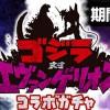 【ゴジラ対エヴァンゲリオン】期間限定ガチャ!5連でコラボタマシイ1体確定!