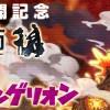 【コラボクエスト】ゴジラ対エヴァンゲリオンの攻略と対策!