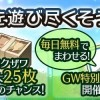「GWを遊び尽くそう!キャンペーン」毎日無料で回せるガチャや新バナナバイク・フクザワ大量GETチャンス!