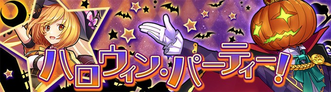 【特別クエスト】ハロウィン・パーティー!