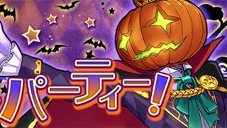 【特別クエスト】ハロウィン・パーティー!の攻略と対策