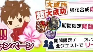【消滅都市2キャンペーン】春!!!スタートキャンペーン!
