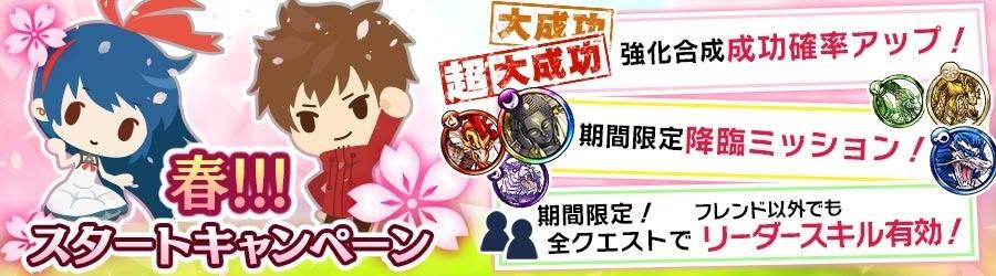 【消滅都市2キャンペーン】春!!!スタートキャンペーン