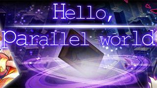 【限定クエスト】Hello,parallel world!再登場!