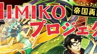 【ランキングイベント】期間限定クエスト「HIMIKOプロジェクト」攻略と対策!