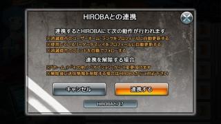 スマホゲームのフレンド募集アプリ、HIROBAと消滅都市が連携開始!