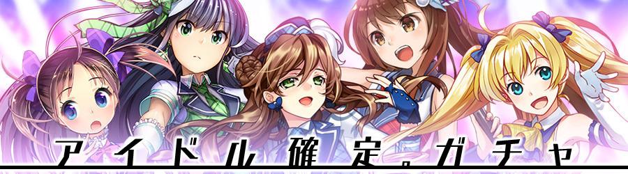 【消滅都市】3連でアイドルが必ず1体出現!アイドル確定ガチャ開催!