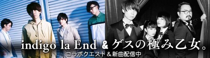 「indigo la End & ゲスの極み乙女。」コラボクエスト&新曲配信中!