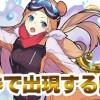 【限定タマシイ】6月のガチャ券で出現するタマシイ紹介!