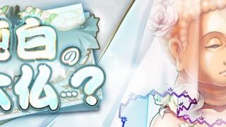 【消滅都市2ジューンブライドイベント】ウェディング特別クエスト「純白の大仏…?」攻略と対策!