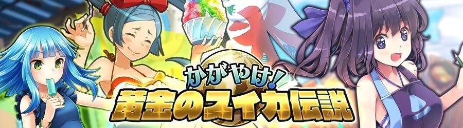【限定クエスト】イベント:かがやけ! 黄金のスイカ伝説