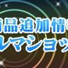 【カルマショップ】4月の新商品追加情報更新