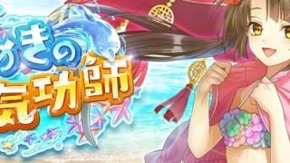 【ランキングイベント】期間限定クエスト「きらめきの女気功師」攻略と対策!