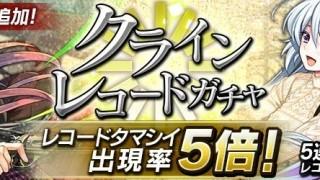 【消滅都市2ガチャ情報】「クラインレコードガチャ」対象タマシイ出現率5倍!5連で確定!