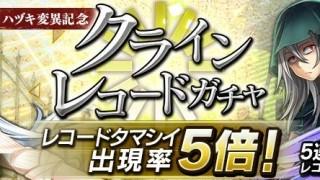 【クラインレコードガチャ】過去の姿のタマシイが登場!「そこに在る奇跡 ハヅキ」「稀有な理論者 ハヅキ」