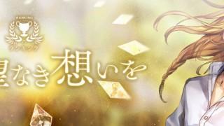 【ランキングイベント】期間限定クエスト「この希望なき想いを」攻略と対策!