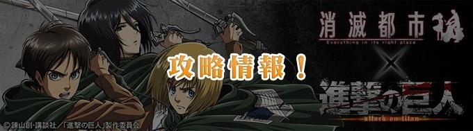 【特別クエスト】コラボクエスト進撃の巨人の攻略!