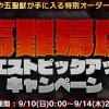 「高難易度クエストピックアップキャンペーン」寝大仏や五聖獣が手に入る特別オーダー発生!