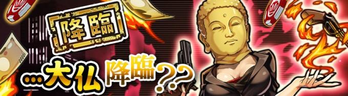 【降臨☆6】…大仏降臨??の攻略と対策!