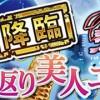 【降臨☆4】見返り美人エミの攻略と対策!