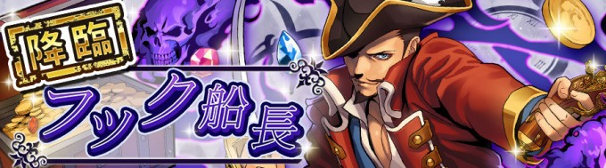 【降臨☆5】フック船長の攻略と対策!