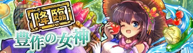 【降臨☆1】豊作の女神の攻略と対策!