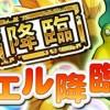 【降臨☆3】カエル降臨!?の攻略と対策!