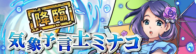 【降臨☆3】気象予言士ミナコ
