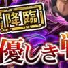 【降臨☆2】心優しき戦鬼の攻略と対策!