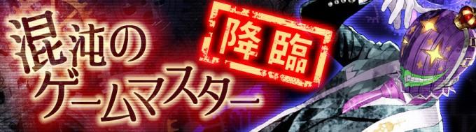 【降臨☆3】混沌のゲームマスター