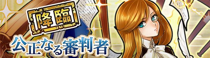 【降臨☆1】公正なる審判者攻略!