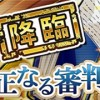 【降臨☆1】公正なる審判者の攻略と対策!