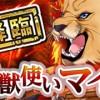 【降臨☆3】猛獣使いマイの攻略と対策!