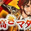 【降臨☆1】気高きマタドールの攻略と対策!
