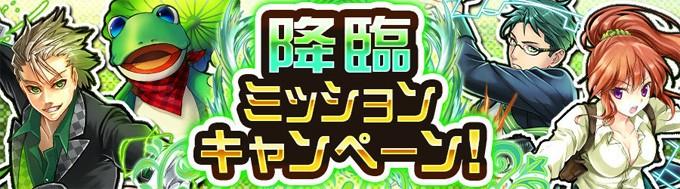 降臨ミッションキャンペーン登場!