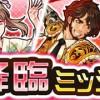 【速報】降臨ミッションキャンペーン登場!