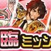 4月19日降臨ミッションキャンペーン開催!
