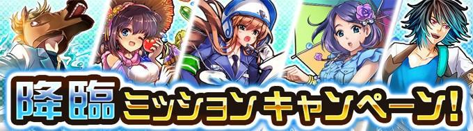 【期間限定】降臨ミッションキャンペーン!
