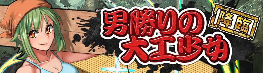 【降臨☆4】男勝りの大工少女の攻略と対策!