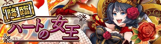 【降臨☆5】ハートの女王の攻略と対策
