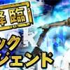 【降臨☆4】ロックレジェンド攻略!