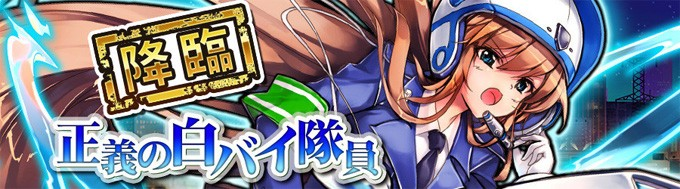 【降臨】正義の白バイ隊員(難易度:☆4)攻略!