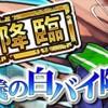 【降臨☆4】正義の白バイ隊員攻略!