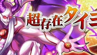 【降臨☆6】超存在タイヨウの攻略と対策!