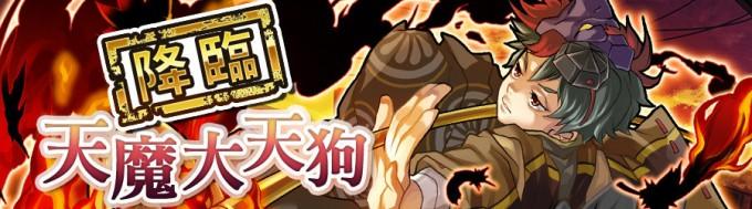 【降臨☆5】天魔大天狗